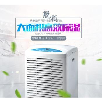 格力(GREE)除湿机抽湿机家用/工业/别墅用大功率地下室除湿器CF3.8BDE