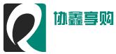 无锡协鑫享购电子商务有限公司