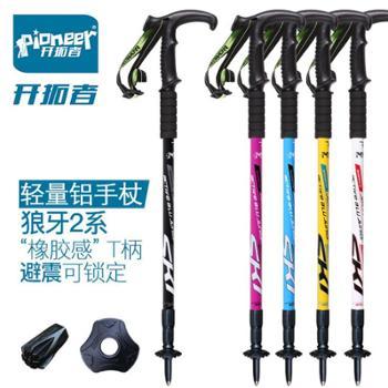 【Pioneer开拓者】登山杖户外超轻爬山徒步折叠伸缩减震拐杖手杖拐杖老人弯柄