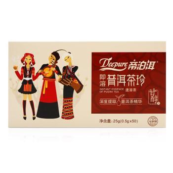 云南帝泊洱【甘醇型】普洱茶珍50支装