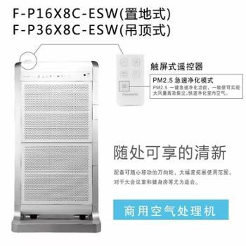 松下大型空气净化器F-P16X8C(置地式)
