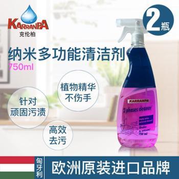 欧洲原装进口KARRANPA克伦柏纳米多功能清洁剂750ml×2瓶