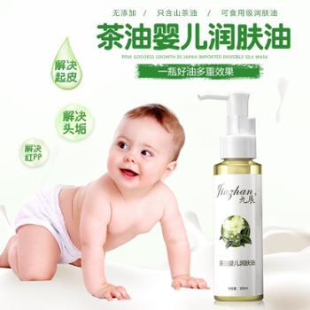 九展茶油婴儿润肤油100ml