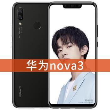 【当天发货/分期免期/送钢化膜+硅胶套】Huawei/华为 nova 3全面屏高清智能易烊千玺代言学生手机双卡双待4G智能手机
