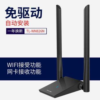 TP-LINK无线网卡USB免驱动版台式机电脑WIFI信号穿墙接收发射器WN826N