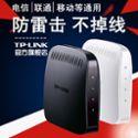 TP-LINK TD-8620T ADSL2+ modem 宽带猫 调制解调器 电信猫上网猫