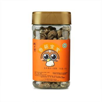 林中宝牌粤北椴木小香菇250克/罐 香菇宝宝 剪根菇蘑菇原木冬菇 厚菇 包邮