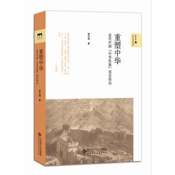 重塑中华--近代中国中华民族观念研究