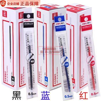 得力办公用品文具S760中性笔芯 0.5mm标准子弹头水笔替芯20支装