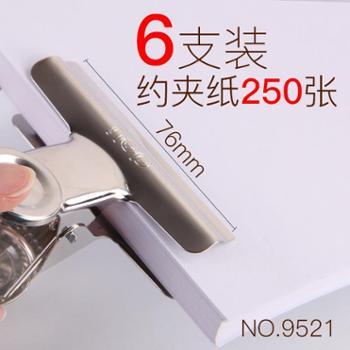 得力9521系列文具 圆形铁票夹 不锈钢圆形票夹 画板夹资料夹 6只装
