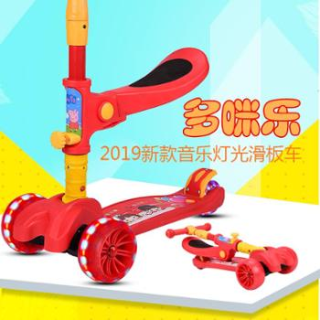 多咪乐儿童滑板车可坐可滑滑行车滑滑板童车玩具滑板