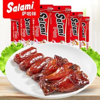 萨啦咪烤制猪肉腊肠1+1小鸡腿办公室零食品小吃(8包)