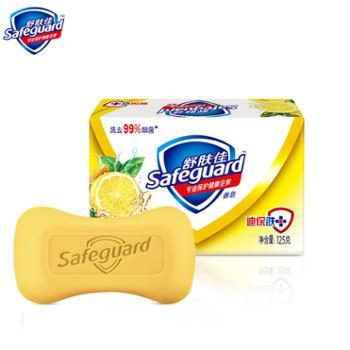 舒肤佳柠檬清新型香皂125克/块