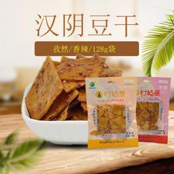 【硒汉食品】陕西名小吃汉阴特产村姑亲豆干128g*5袋