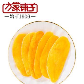【方家铺子-芒果干】菲律宾风味零食水果干蜜饯果脯果干60gX2包