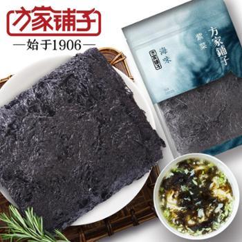 【方家铺子 紫菜】福建特产天然农家紫菜干 家用海产干货120g
