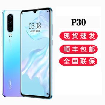 【12期分期】 华为P30 麒麟980AI智能芯片全面屏屏内指纹超感光徕卡三摄手机