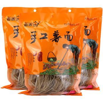 江西婺源特产徽素坊红薯粉丝200g袋装*3