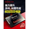Sandisk/闪迪 SDSSDA-120G-Z27固态硬盘笔记本固态硬固盘SSD120G