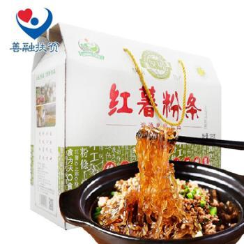 鸿通 红薯粉条礼盒2.25kg