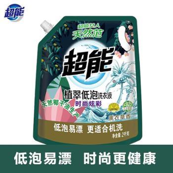 超能植翠低泡洗衣液(时尚炫彩)2kg天然椰子油生产易漂清包邮