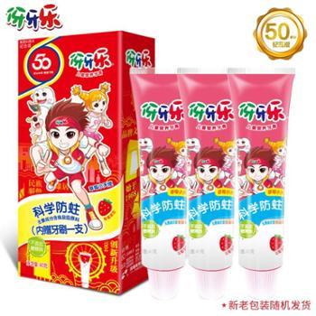 伢牙乐草莓小天使牙膏趣味魔法儿童草莓果味乳牙40g*3支促销包邮