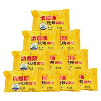 纳爱斯硫磺皂90g*10块装抑菌洗脸香皂背部肥皂家庭装沐浴皂