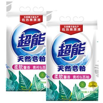 超能1.028kg*2袋天然皂粉洗衣粉高效去污易漂清香味持久家庭装