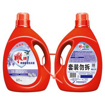 雕牌除菌洗衣液3.5kg*2除菌除螨不添加荧光增白剂