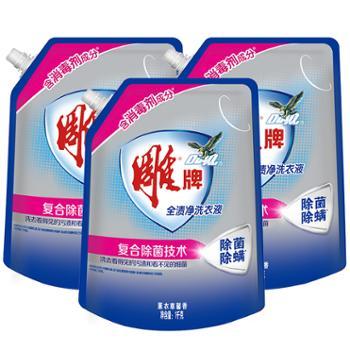雕牌洗衣液1kg*3袋 补充装 全渍净除菌率99%薰衣草馨香促销