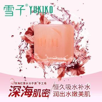 雪子红藻皂拯救缺水肌嫩白匀亮储水补水锁水天然手工皂