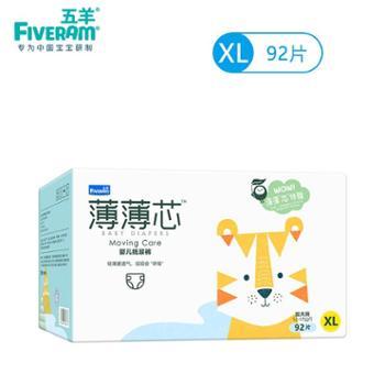 五羊薄薄芯婴儿纸尿裤XL92片11-15kg超薄透气经济装宝宝尿不湿