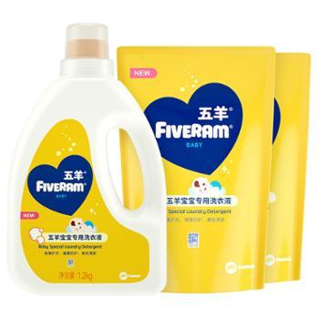 五羊宝宝专用洗衣液1.2kg*1瓶+500g*2袋