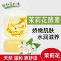 善和缘 天然花草酵素手工皂 茉莉洁面沐浴皂HC001