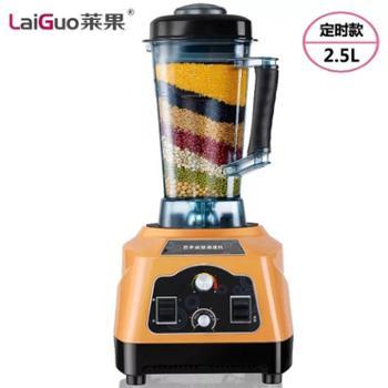 厂家莱果奶茶店沙冰机五谷现磨豆浆机商用多功能破壁料理机