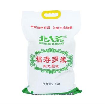 北大荒大米黑龙江圆粒米福寿多米5kg圆粒大米粥米10斤
