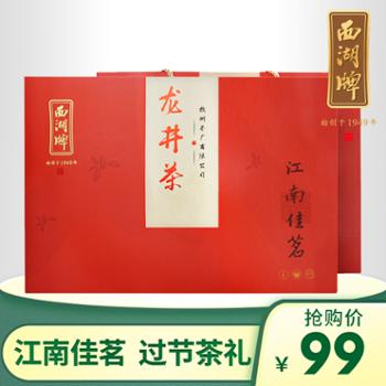 2019新茶上市西湖牌龙井茶雨前醇香100g礼盒