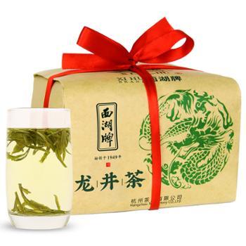 2020新茶上市 西湖牌工艺雨前浓香龙井茶叶250g绿茶
