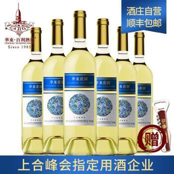华东庄园沁系列干白葡萄酒红酒整箱干白750ml6支装