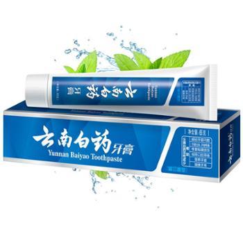 云南白药 牙膏留兰香型口气清新修复粘膜减轻牙龈出血疼痛问题100g