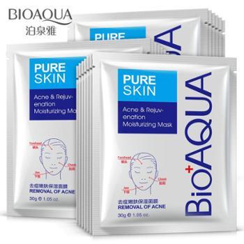 BIOAQUA 补水保湿 面膜控油去痘去黑头收缩毛孔 保湿面膜5片装