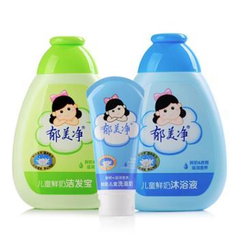 郁美净儿童洗发沐浴鲜奶洗面奶学生女套装宝宝沐浴露儿童洗护用品