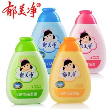 郁美净儿童鲜奶沐浴液保湿温和滋养花蕊欣雨草莓甜橙宝宝沐浴露乳