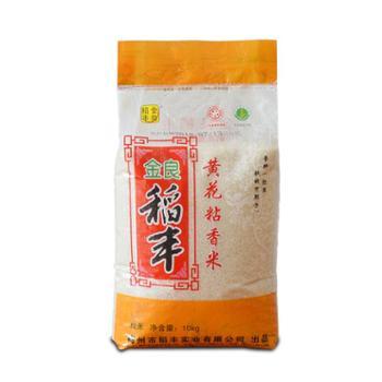 金良稻丰 黄花粘香米 新米大米香米南方籼米广东农家绿色食用家庭米10kg20斤