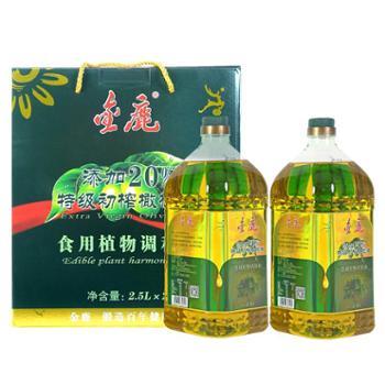 金鹿橄榄葵花籽油礼盒
