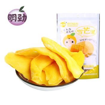 【明劲】120g雪芒果*2袋包邮果蔬干小包装蜜饯休闲小孩孕妇零食