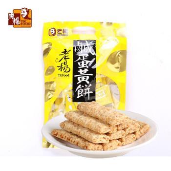 老杨咸蛋黄饼干台湾零食方块酥袋装230g 网红粗粮饼干