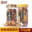 老杨咸蛋黄饼干台湾零食小吃罐装方块酥370g