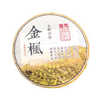 普秀金枫生普2014(357g)普洱茶饼特级生茶送礼