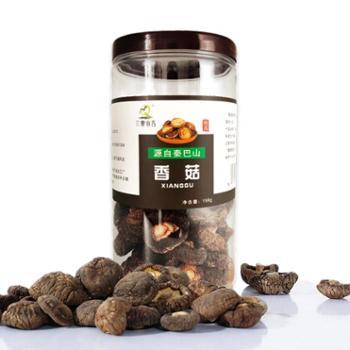 香菇 秦岭山区香菇 瓶装香菇 厚菇 精选香菇 三秦水秀 优质香菇
